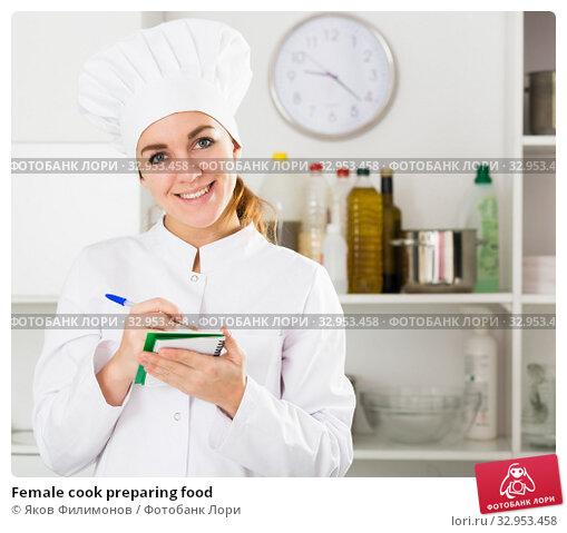Female cook preparing food. Стоковое фото, фотограф Яков Филимонов / Фотобанк Лори