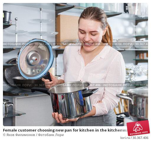 Купить «Female customer choosing new pan for kitchen in the kitchenware shop», фото № 30367406, снято 2 мая 2018 г. (c) Яков Филимонов / Фотобанк Лори
