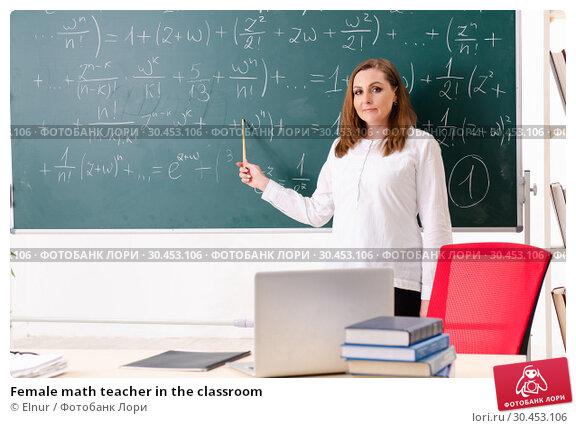 Female math teacher in the classroom. Стоковое фото, фотограф Elnur / Фотобанк Лори