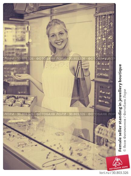 Купить «Female seller standing in jewellery boutique», фото № 30803326, снято 17 июня 2019 г. (c) Яков Филимонов / Фотобанк Лори