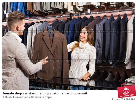 Female shop assistant helping customer to choose suit. Стоковое фото, фотограф Яков Филимонов / Фотобанк Лори