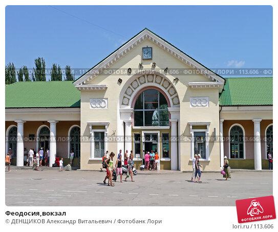 Феодосия,вокзал, фото № 113606, снято 13 августа 2007 г. (c) ДЕНЩИКОВ Александр Витальевич / Фотобанк Лори
