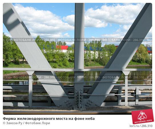 Купить «Ферма железнодорожного моста на фоне неба», фото № 286310, снято 13 мая 2008 г. (c) Заноза-Ру / Фотобанк Лори