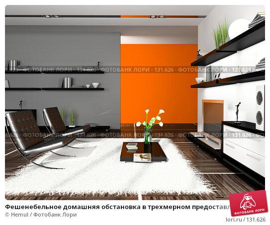 Фешенебельное домашняя обстановка в трехмерном предоставлении, иллюстрация № 131626 (c) Hemul / Фотобанк Лори