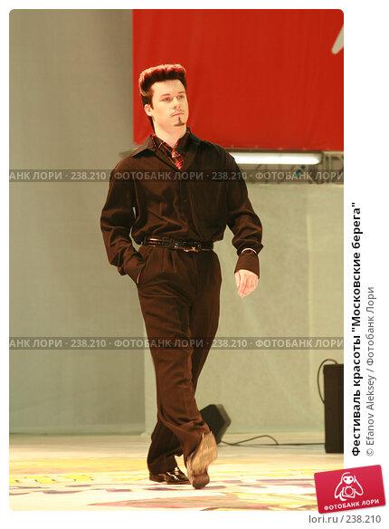 """Купить «Фестиваль красоты """"Московские берега""""», фото № 238210, снято 28 марта 2008 г. (c) Efanov Aleksey / Фотобанк Лори"""