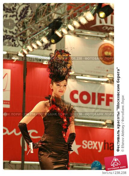 """Фестиваль красоты """"Московские берега"""", фото № 238238, снято 28 марта 2008 г. (c) Efanov Aleksey / Фотобанк Лори"""