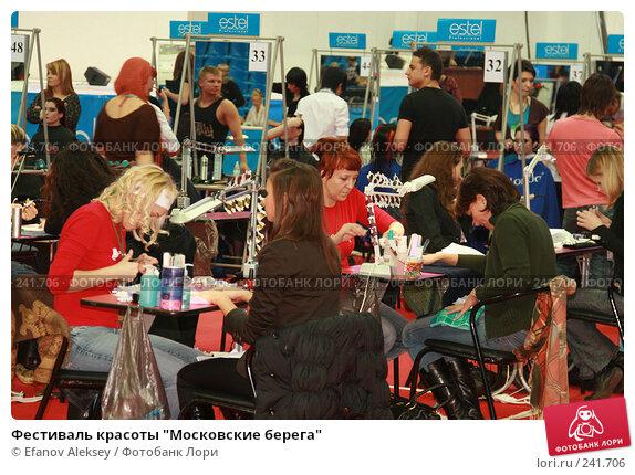 """Фестиваль красоты """"Московские берега"""", фото № 241706, снято 28 марта 2008 г. (c) Efanov Aleksey / Фотобанк Лори"""