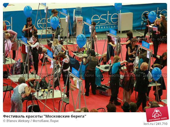 """Фестиваль красоты """"Московские берега"""", фото № 241710, снято 28 марта 2008 г. (c) Efanov Aleksey / Фотобанк Лори"""