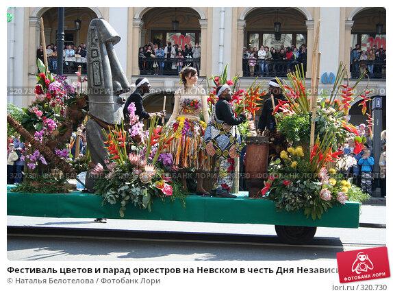 Фестиваль цветов и парад оркестров на Невском в честь Дня Независимости России, фото № 320730, снято 12 июня 2008 г. (c) Наталья Белотелова / Фотобанк Лори