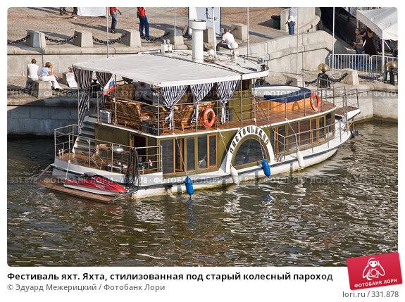 Фестиваль яхт. Яхта, стилизованная под старый колесный пароход, фото № 331878, снято 21 июня 2008 г. (c) Эдуард Межерицкий / Фотобанк Лори