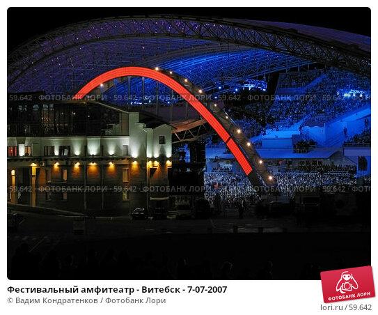 Фестивальный амфитеатр - Витебск - 7-07-2007, фото № 59642, снято 23 мая 2017 г. (c) Вадим Кондратенков / Фотобанк Лори