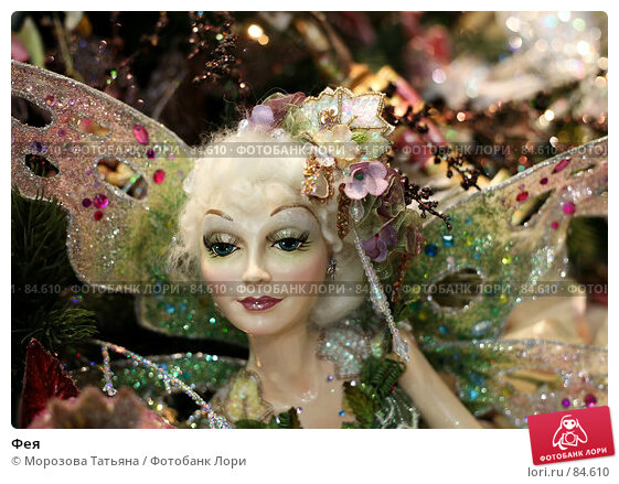 Купить «Фея», фото № 84610, снято 14 сентября 2007 г. (c) Морозова Татьяна / Фотобанк Лори