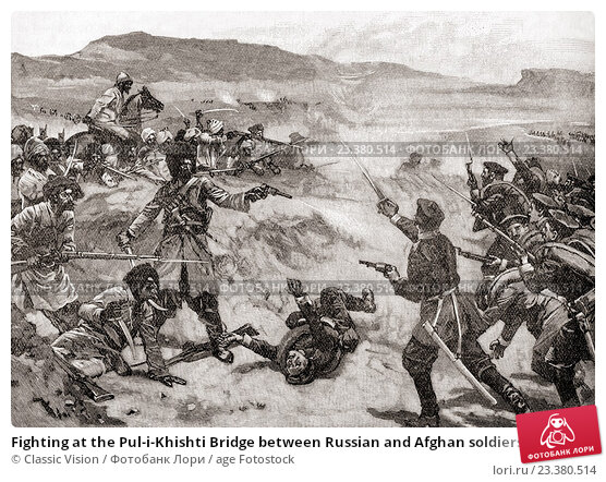 Купить «Fighting at the Pul-i-Khishti Bridge between Russian and Afghan soldiers at the Battle of Kushka, Afghanistan during The Panjdeh incident or Panjdeh Scare...», фото № 23380514, снято 10 февраля 2019 г. (c) age Fotostock / Фотобанк Лори