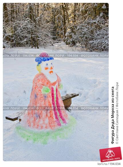 Фигура Деда Мороза из снега, фото № 194034, снято 4 февраля 2008 г. (c) Светлана Силецкая / Фотобанк Лори