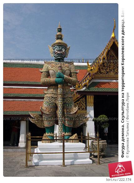 Фигура демона. Скульптура на территории Королевского дворца. Бангкок, фото № 222174, снято 10 декабря 2005 г. (c) Куликова Татьяна / Фотобанк Лори