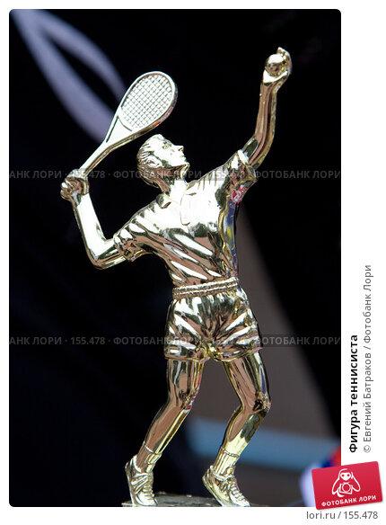 Купить «Фигура теннисиста», фото № 155478, снято 15 сентября 2007 г. (c) Евгений Батраков / Фотобанк Лори
