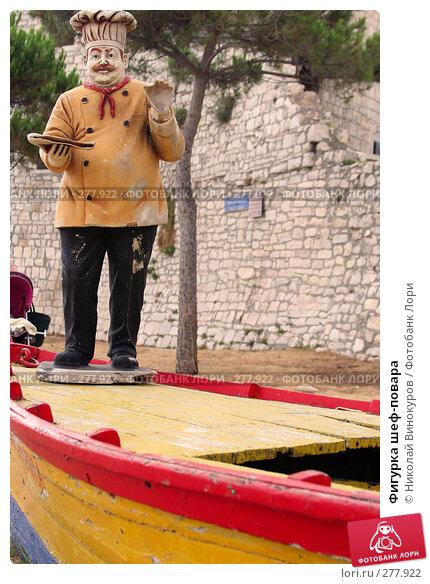 Купить «Фигурка шеф-повара», эксклюзивное фото № 277922, снято 24 июля 2007 г. (c) Николай Винокуров / Фотобанк Лори