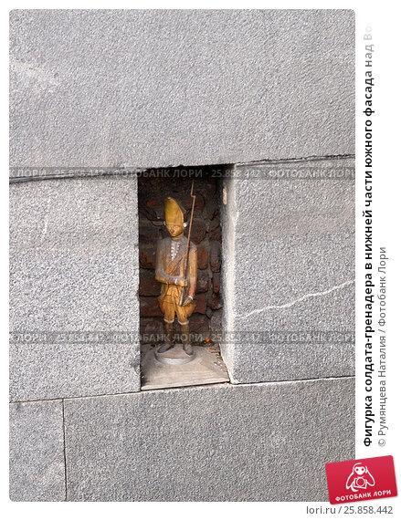 Купить «Фигурка солдата-гренадера в нижней части южного фасада над Воскресенским каналом. Михайловский замок. Санкт-Петербург», эксклюзивное фото № 25858442, снято 25 марта 2017 г. (c) Румянцева Наталия / Фотобанк Лори