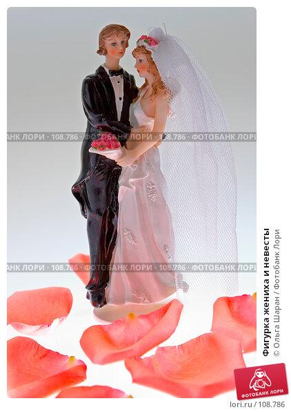 Фигурка жениха и невесты, фото № 108786, снято 7 августа 2007 г. (c) Ольга Шаран / Фотобанк Лори