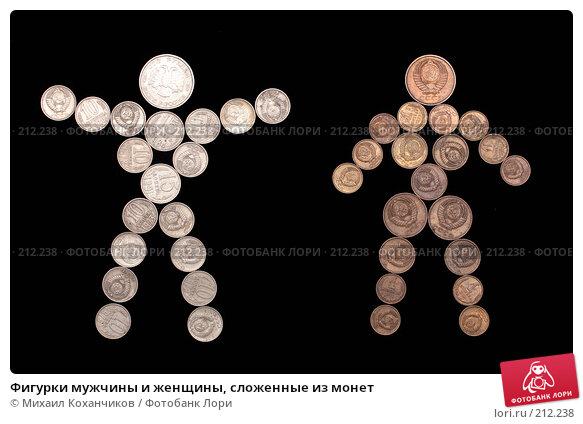 Фигурки мужчины и женщины, сложенные из монет, фото № 212238, снято 16 декабря 2007 г. (c) Михаил Коханчиков / Фотобанк Лори