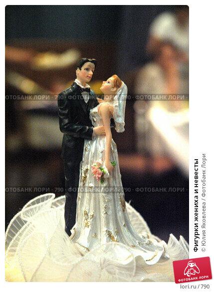 Фигурки жениха и невесты, фото № 790, снято 30 июля 2005 г. (c) Юлия Яковлева / Фотобанк Лори