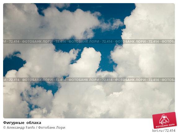 Купить «Фигурные  облака», фото № 72414, снято 1 июля 2007 г. (c) Александр Fanfo / Фотобанк Лори
