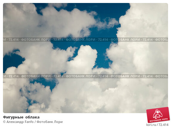 Фигурные  облака, фото № 72414, снято 1 июля 2007 г. (c) Александр Fanfo / Фотобанк Лори
