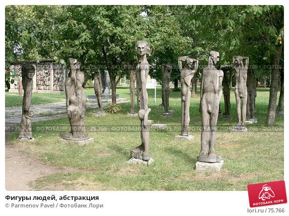 Фигуры людей, абстракция, фото № 75766, снято 23 августа 2007 г. (c) Parmenov Pavel / Фотобанк Лори