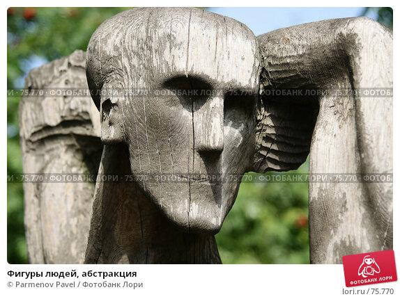 Фигуры людей, абстракция, фото № 75770, снято 23 августа 2007 г. (c) Parmenov Pavel / Фотобанк Лори