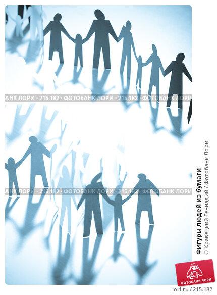 Фигуры людей из бумаги, фото № 215182, снято 28 июля 2005 г. (c) Кравецкий Геннадий / Фотобанк Лори