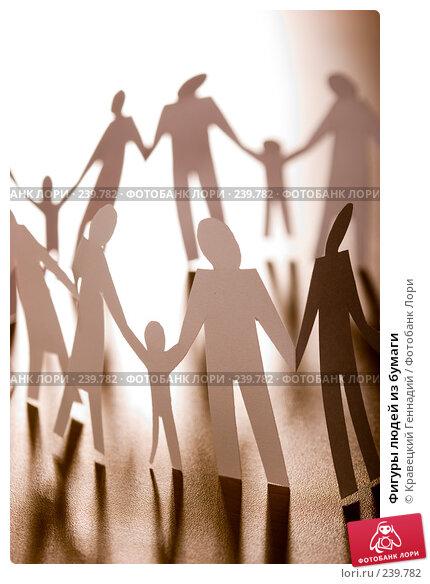 Фигуры людей из бумаги, фото № 239782, снято 22 октября 2016 г. (c) Кравецкий Геннадий / Фотобанк Лори