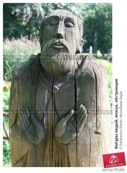 Фигуры людей, монах, абстракция, фото № 75902, снято 23 августа 2007 г. (c) Parmenov Pavel / Фотобанк Лори