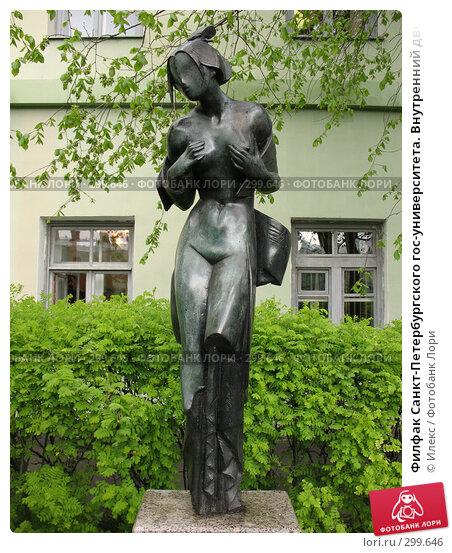 Филфак Санкт-Петербургского гос-университета. Внутренний дворик. Скульптура девушки, фото № 299646, снято 14 мая 2008 г. (c) Морковкин Терентий / Фотобанк Лори