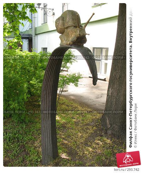 Филфак Санкт-Петербургского госуниверситета. Внутренний дворик. Скульптура улитки, фото № 293742, снято 14 мая 2008 г. (c) Морковкин Терентий / Фотобанк Лори