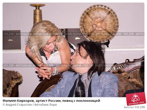 Филипп Киркоров, артист России, певец с поклонницей, фото № 131278, снято 24 ноября 2007 г. (c) Андрей Старостин / Фотобанк Лори