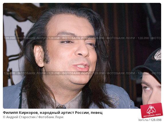 Филипп Киркоров, народный артист России, певец, фото № 128098, снято 24 ноября 2007 г. (c) Андрей Старостин / Фотобанк Лори