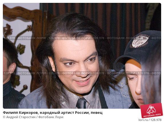Филипп Киркоров, народный артист России, певец, фото № 128978, снято 24 ноября 2007 г. (c) Андрей Старостин / Фотобанк Лори