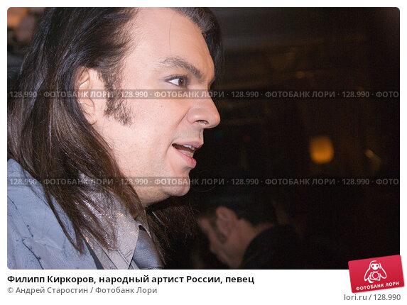 Филипп Киркоров, народный артист России, певец, фото № 128990, снято 24 ноября 2007 г. (c) Андрей Старостин / Фотобанк Лори
