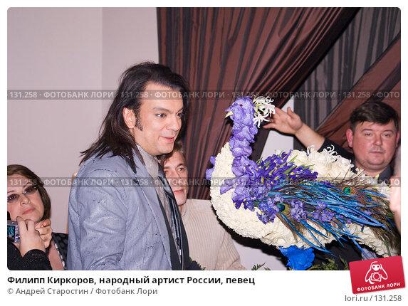 Купить «Филипп Киркоров, народный артист России, певец», фото № 131258, снято 24 ноября 2007 г. (c) Андрей Старостин / Фотобанк Лори