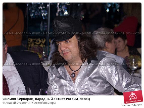 Филипп Киркоров, народный артист России, певец, фото № 144362, снято 7 декабря 2007 г. (c) Андрей Старостин / Фотобанк Лори