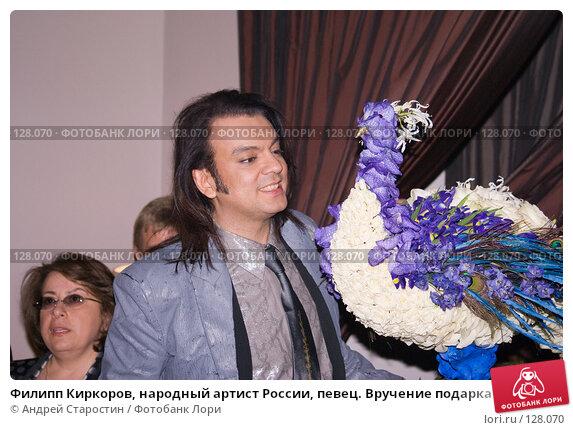 Филипп Киркоров, народный артист России, певец. Вручение подарка, фото № 128070, снято 24 ноября 2007 г. (c) Андрей Старостин / Фотобанк Лори
