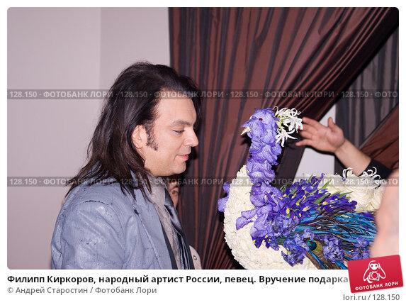 Филипп Киркоров, народный артист России, певец. Вручение подарка, фото № 128150, снято 24 ноября 2007 г. (c) Андрей Старостин / Фотобанк Лори