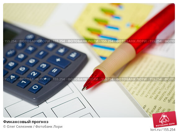Финансовый прогноз, фото № 155254, снято 20 декабря 2007 г. (c) Олег Селезнев / Фотобанк Лори