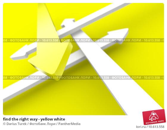 find the right way - yellow white. Стоковое фото, фотограф Darius Turek / PantherMedia / Фотобанк Лори