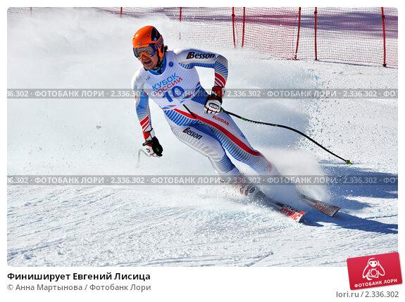 Купить «Финиширует Евгений Лисица», фото № 2336302, снято 11 февраля 2011 г. (c) Анна Мартынова / Фотобанк Лори