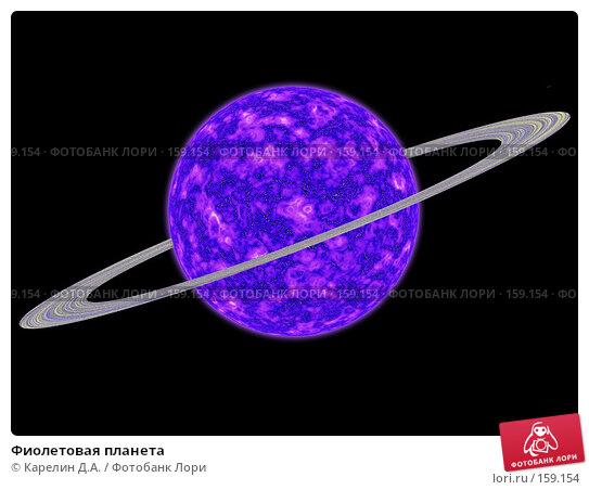 Фиолетовая планета, иллюстрация № 159154 (c) Карелин Д.А. / Фотобанк Лори