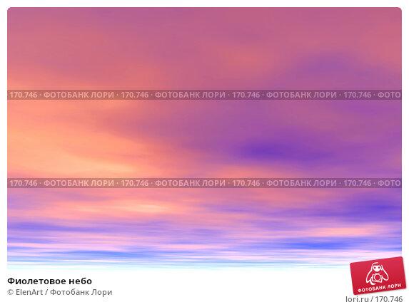 Фиолетовое небо, иллюстрация № 170746 (c) ElenArt / Фотобанк Лори