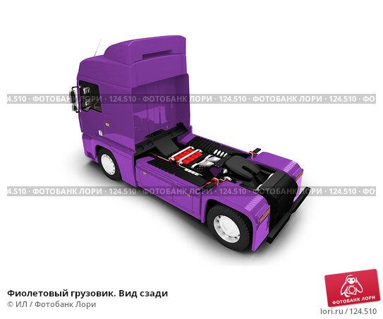 Фиолетовый грузовик. Вид сзади, иллюстрация № 124510 (c) ИЛ / Фотобанк Лори