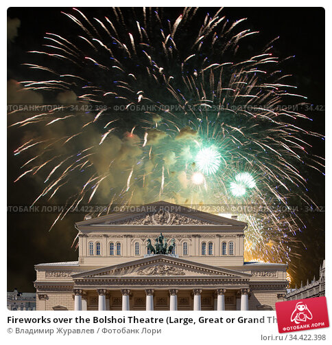 Fireworks over the Bolshoi Theatre (Large, Great or Grand Theatre, also spelled Bolshoy) during Victory Day (WWII), Moscow, Russia (2019 год). Стоковое фото, фотограф Владимир Журавлев / Фотобанк Лори