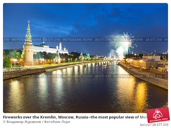 Купить «Fireworks over the Kremlin, Moscow, Russia--the most popular view of Moscow», фото № 28577310, снято 12 июня 2018 г. (c) Владимир Журавлев / Фотобанк Лори